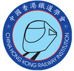 China Hong Kong Railway Institution at Asia Pacific Rail 2017