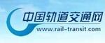 www.rail-transit.com | 中国轨道交通网 at Asia Pacific Rail 2017