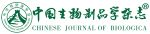 Chinese Journal of Biologicals at BioPharma Asia Convention 2017