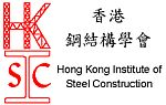 Hong Kong Institute of Steel Construction at Asia Pacific Rail 2017