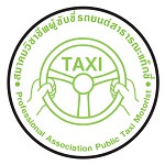 PROFESSIONAL ASSOCIATION PUBLIC TAXI MOTORIST at The Roads & Traffic Expo Thailand 2020