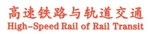 High Speed Rail of Rail Transit | 高速铁路与轨道交通 at Asia Pacific Rail 2018